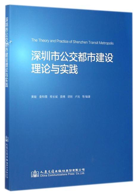 深圳市公交都市建设理论与实践