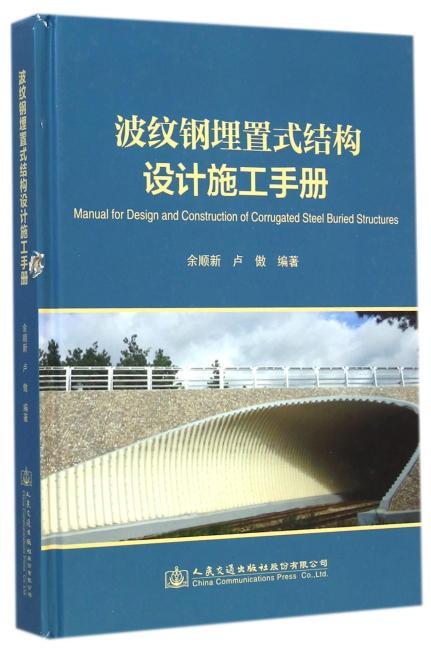 波纹钢埋置式结构设计施工手册