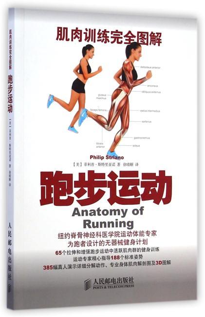 肌肉训练完全图解:跑步运动