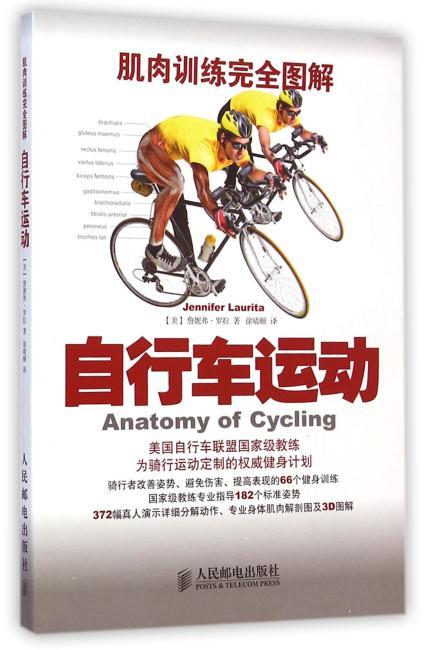 肌肉训练完全图解:自行车运动