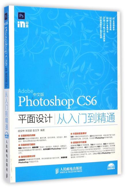 中文版Photoshop CS6平面设计从入门到精通