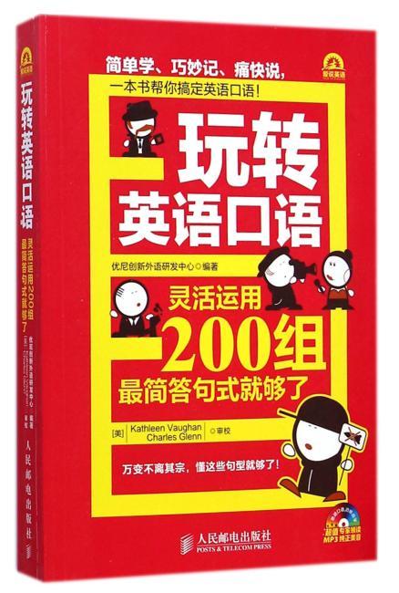 玩转英语口语——灵活运用200组最简答句式就够了