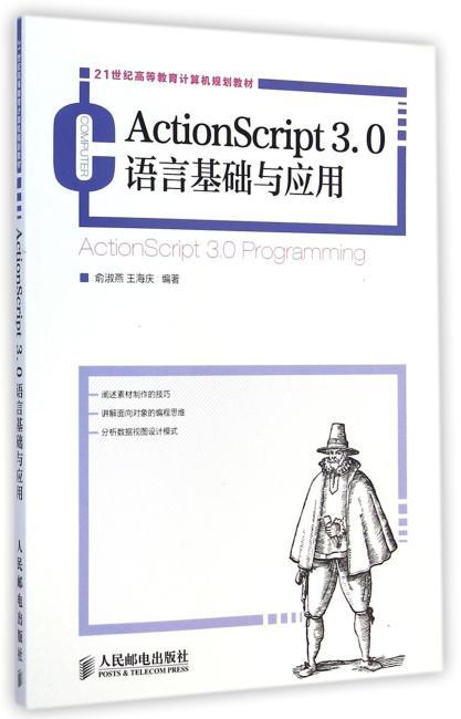 ActionScript3.0语言基础与应用