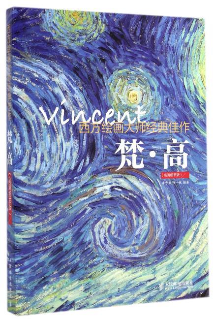 西方绘画大师经典佳作 梵高(高清细节版)