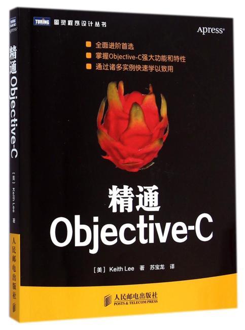 精通Objective-C