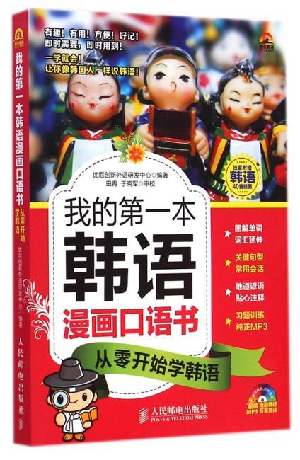 我的第一本韩语漫画口语书:从零开始学韩语
