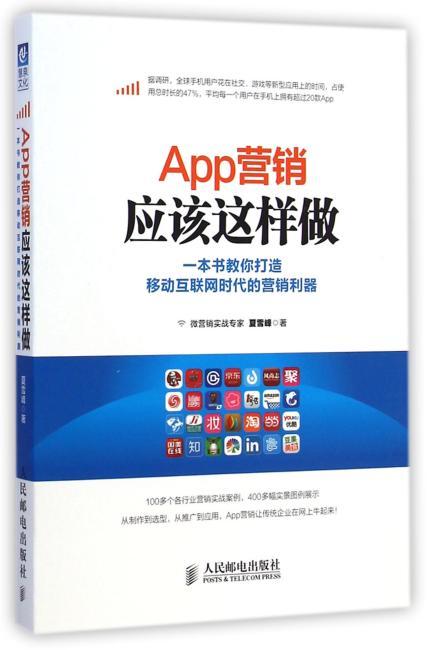 App营销应该这样做:一本书教你打造移动互联网时代的营销利器