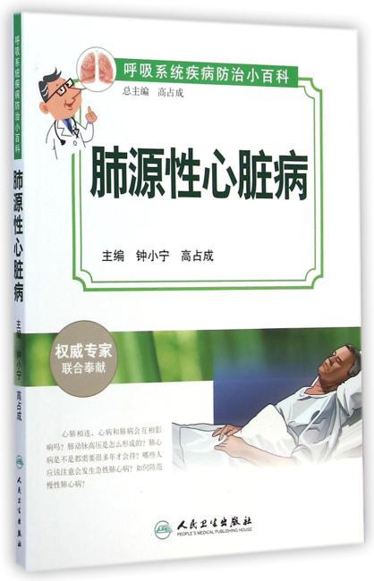 呼吸系统疾病防治小百科·肺源性心脏病