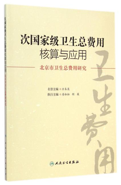 次国家级卫生总费用核算与应用·北京市卫生总费用研究