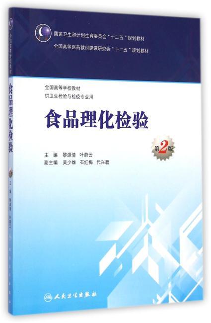 食品理化检验(第2版/本科卫生检验与检疫)