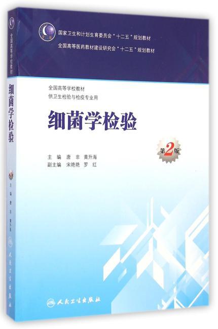 细菌学检验(第2版)