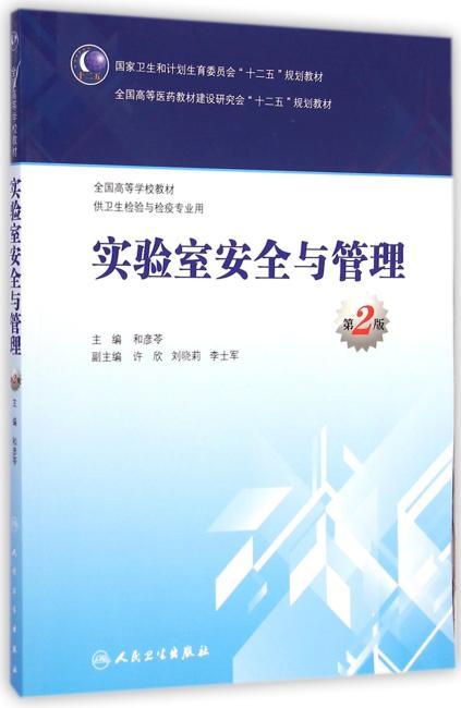 实验室安全与管理(第2版/本科卫生检验与检疫)