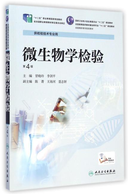 微生物学检验(第4版/高专检验)