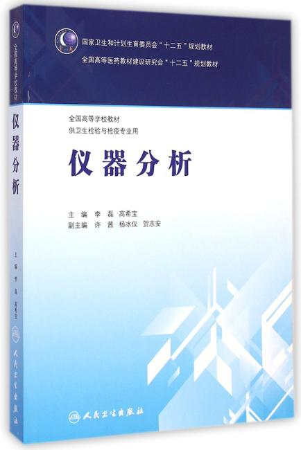 仪器分析(本科卫生检验与检疫)