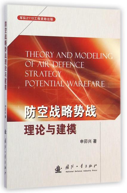 防空战略势战理论与建模