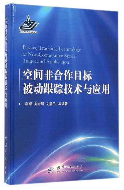 空间非合作目标被动跟踪技术与应用