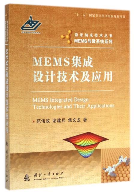 MEMS集成设计技术及应用