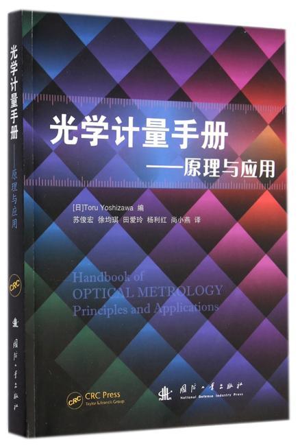 光学计量手册—原理与应用
