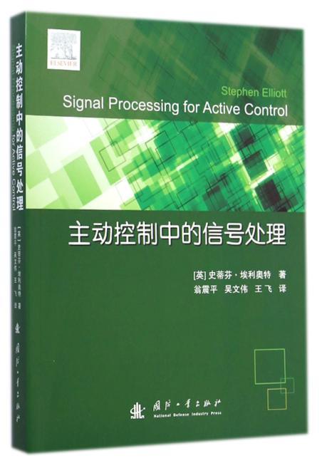 主动控制中的信号处理