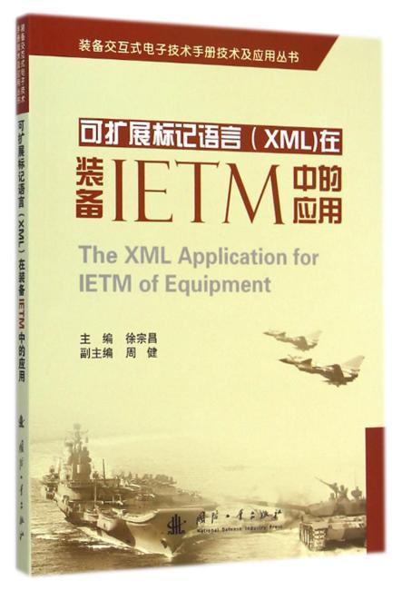 可扩展标记语言(XML)在装备IETM中的应用