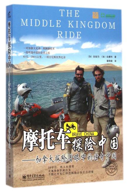 摩托车探险中国—加拿大探险者眼中的传奇中国
