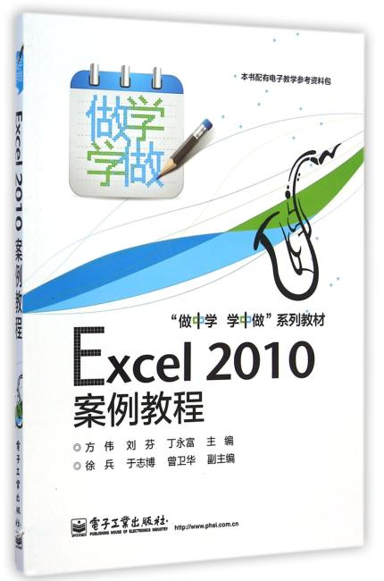 Excel 2010案例教程(双色)