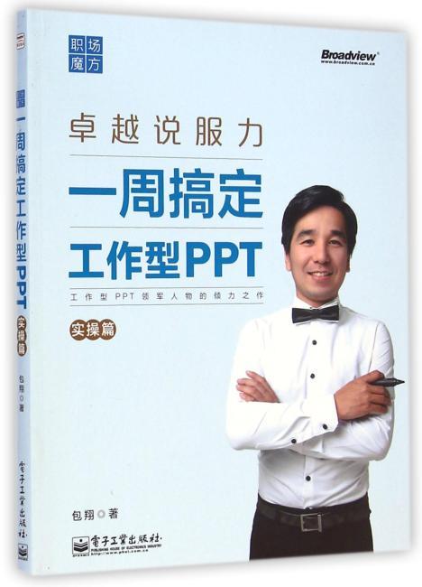 职场魔方:一周搞定工作型PPT(实操篇)(全彩)