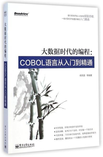 大数据时代的编程:COBOL语言从入门到精通