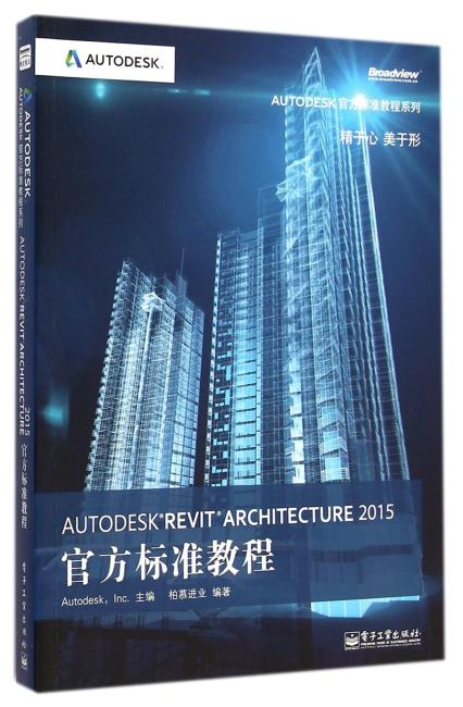 Autodesk Revit Architecture 2015官方标准教程