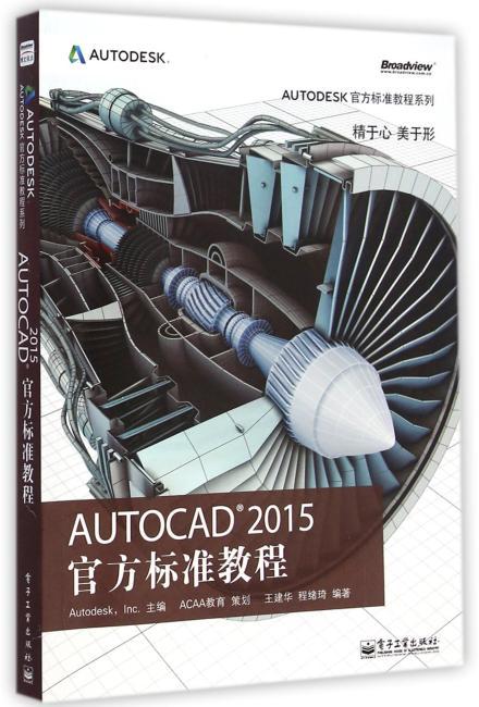 AutoCAD 2015 官方标准教程