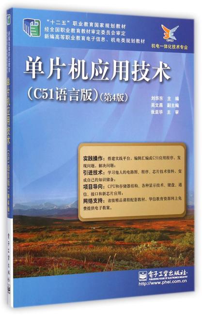 单片机应用技术(第4版)