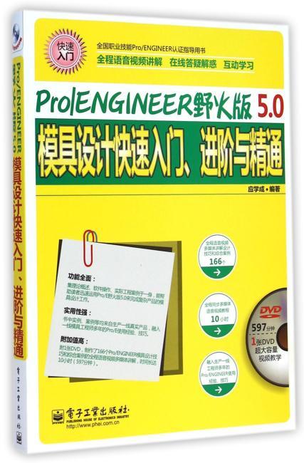 Pro/ENGINEER野火版5.0模具设计快速入门、进阶与精通(全程语音视频讲解)(含DVD光盘1张)