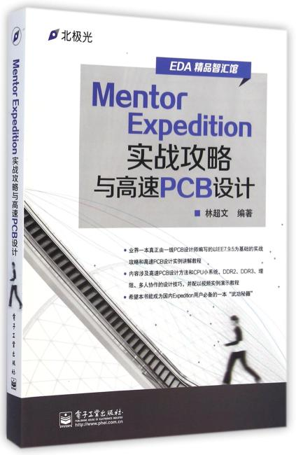 Mentor Expedition实战攻略与高速PCB设计