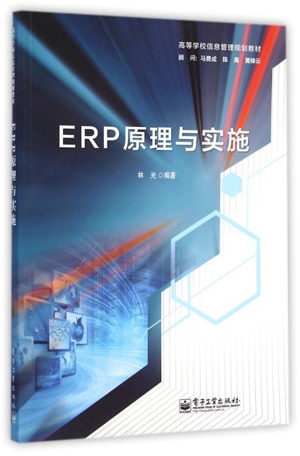 ERP原理与实施