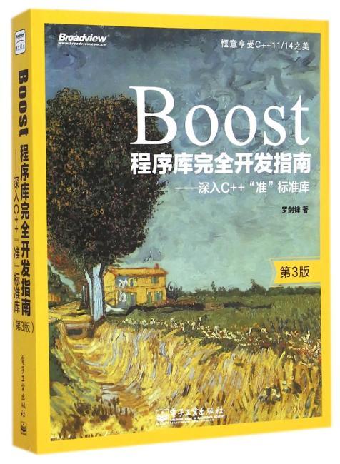 "Boost程序库完全开发指南——深入C++""准""标准库(第3版)"