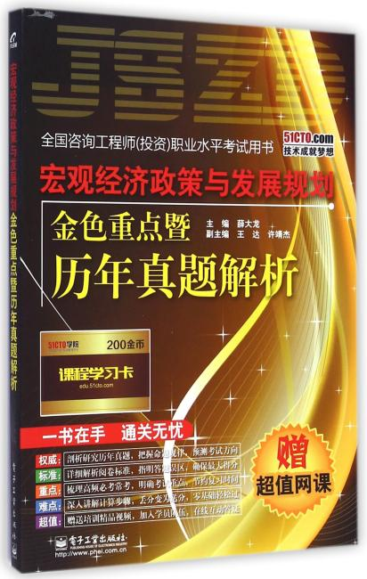 宏观经济政策与发展规划金色重点暨历年真题解析