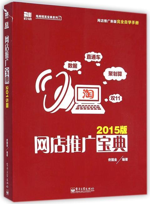 网店推广宝典(2015版)