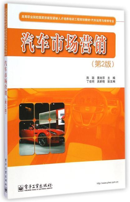 汽车市场营销(第2版)