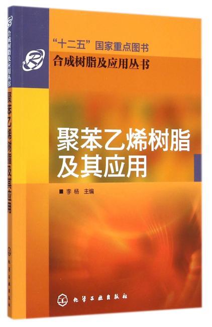 聚苯乙烯树脂及其应用