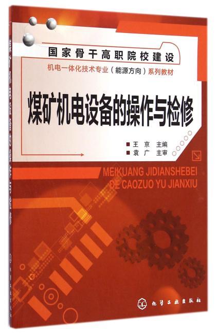 煤矿机电设备的操作与检修(王京)