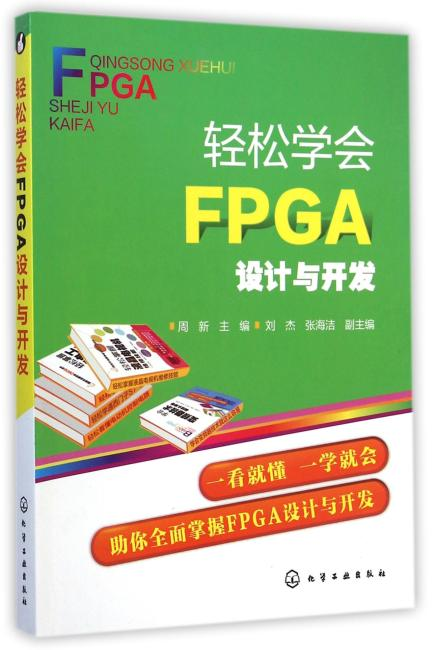 轻松学会FPGA设计与开发