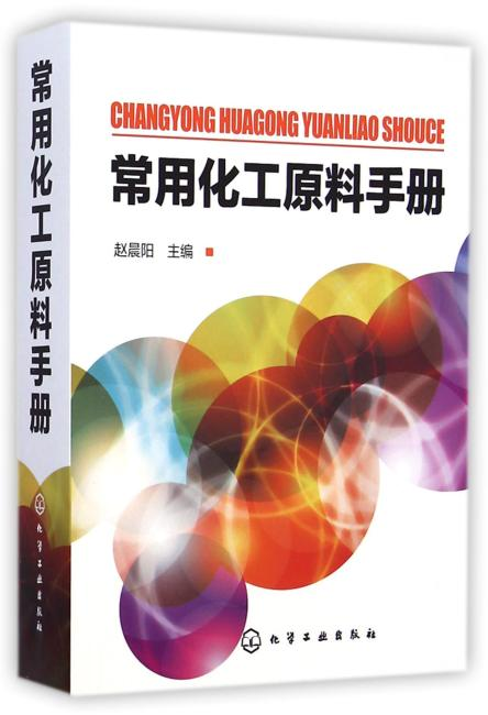 常用化工原料手册