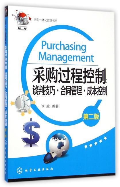 采购一体化管理书系--采购过程控制:谈判技巧·合同管理·成本控制(第二版)