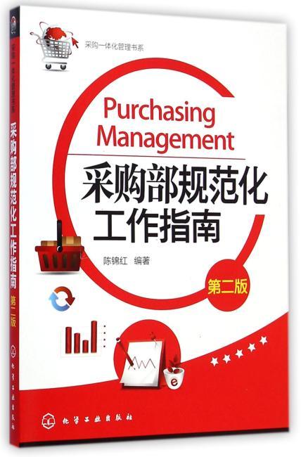 采购一体化管理书系--采购部规范化工作指南(第二版)