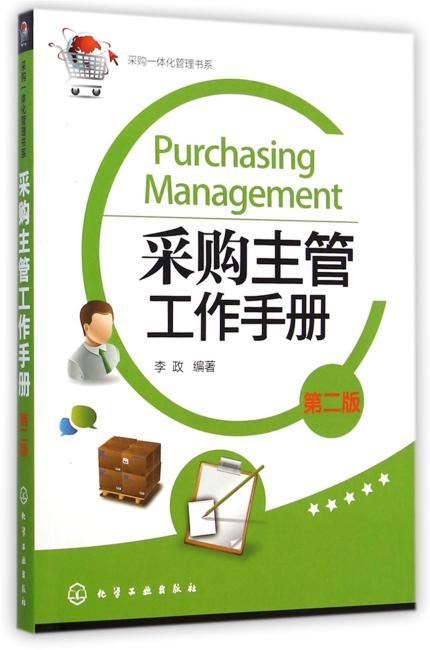 采购一体化管理书系--采购主管工作手册(第二版)