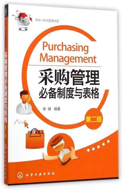 采购一体化管理书系--采购管理必备制度与表格(第二版)