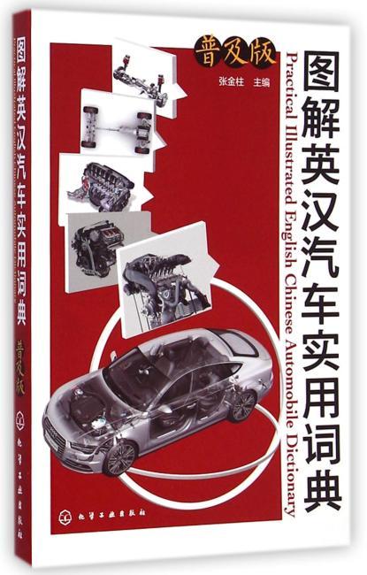 图解英汉汽车实用词典(普及版)