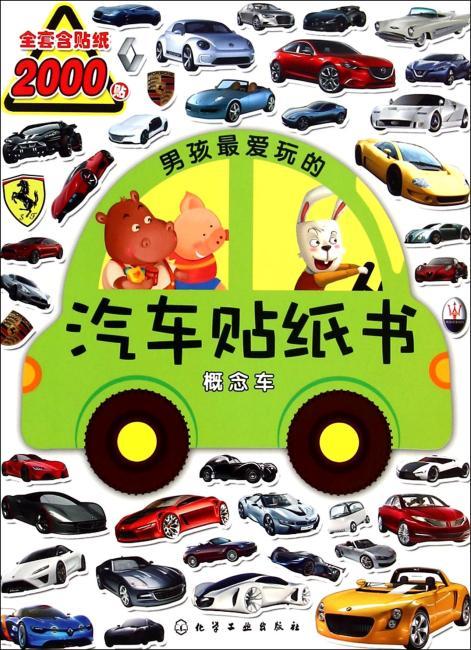 男孩最爱玩的汽车贴纸书.概念车