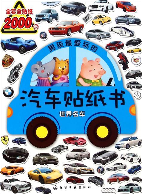 男孩最爱玩的汽车贴纸书.世界名车