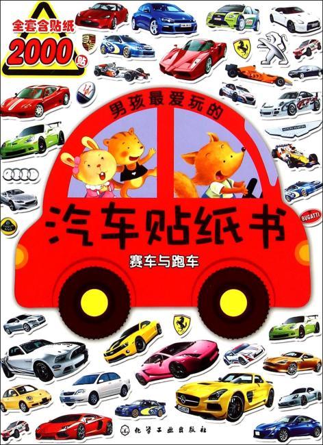 男孩最爱玩的汽车贴纸书.赛车与跑车